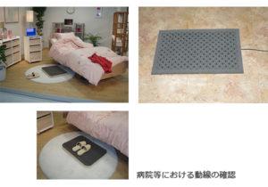 マット型床感知システム