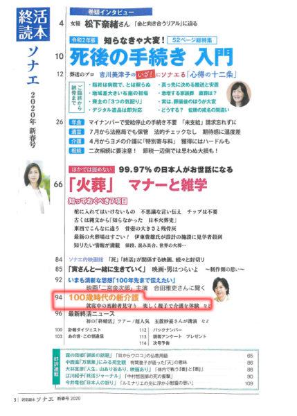 終活読本 ソナエ Vol.27