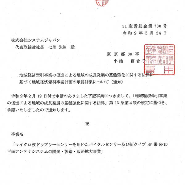 地域経済牽引事業計画の認証